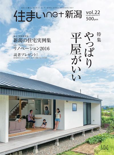 住まいNET新潟 vol.22