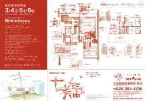 株式会社高田建築事務所