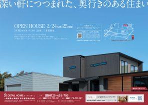 ディテールホーム/坂井建設株式会社