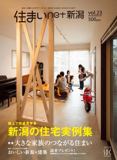 住まいNET新潟 vol.23