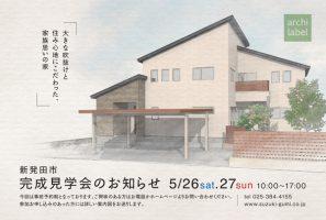 アーキレーベル/株式会社鈴木組