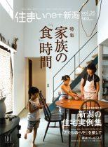 住まいNET新潟 vol.26