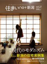 住まいNET新潟 vol.27