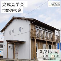 LOCAL LIFE STANDARD/株式会社池田組