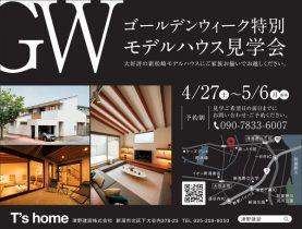 T's home/津野建設株式会社