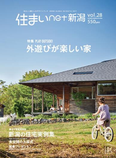 住まいNET新潟 vol.28
