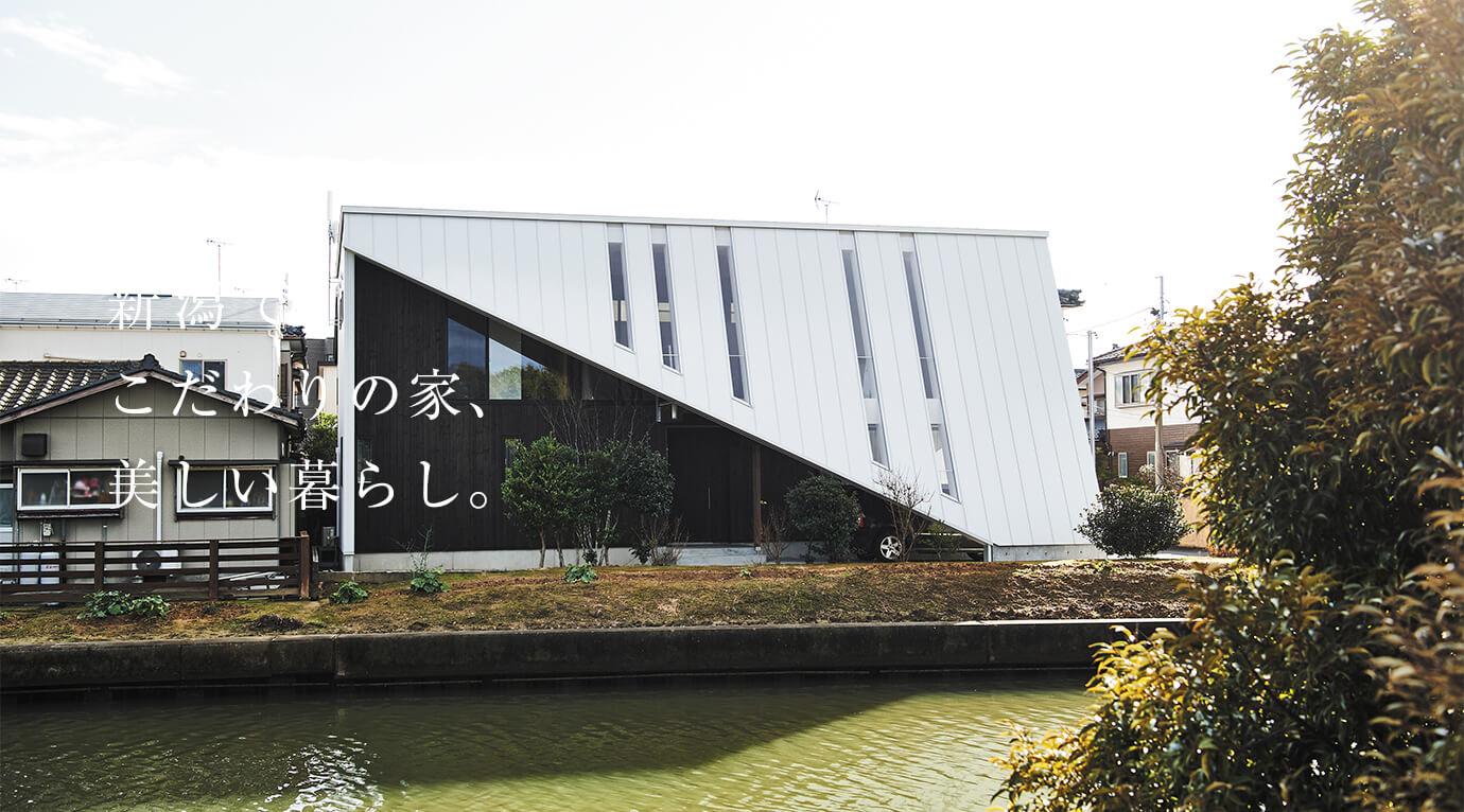 新潟でこだわりの家、美しい暮らし。2