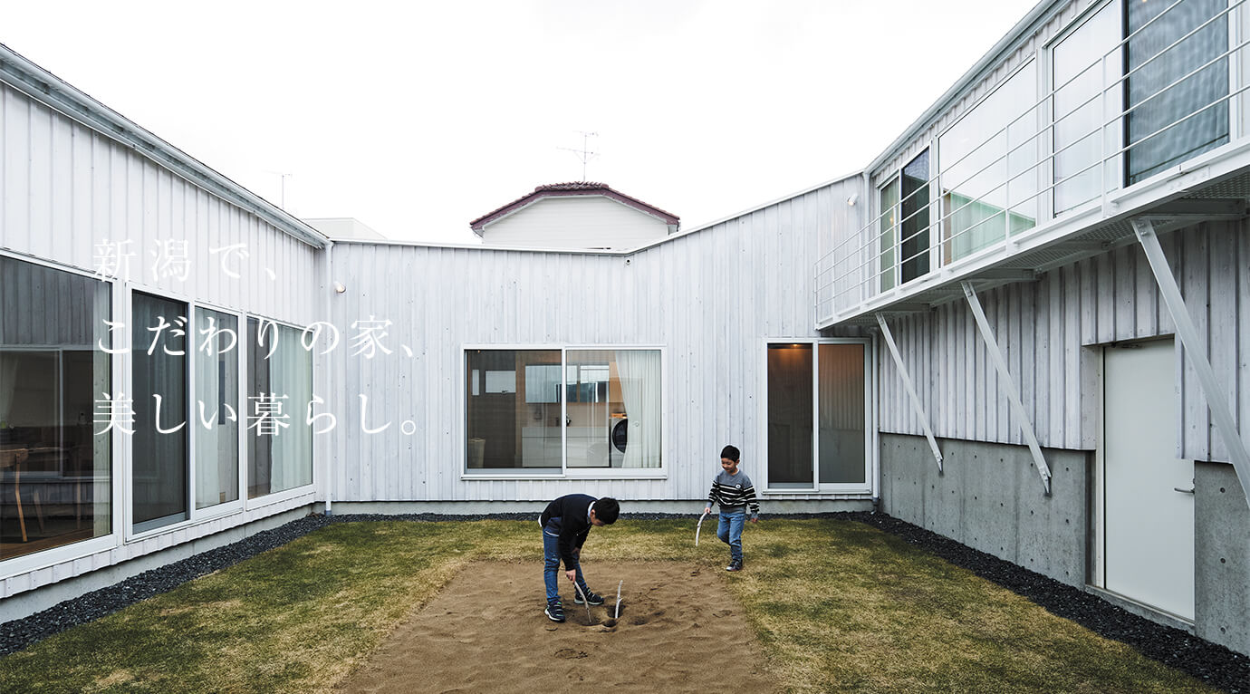 新潟でこだわりの家、美しい暮らし。4
