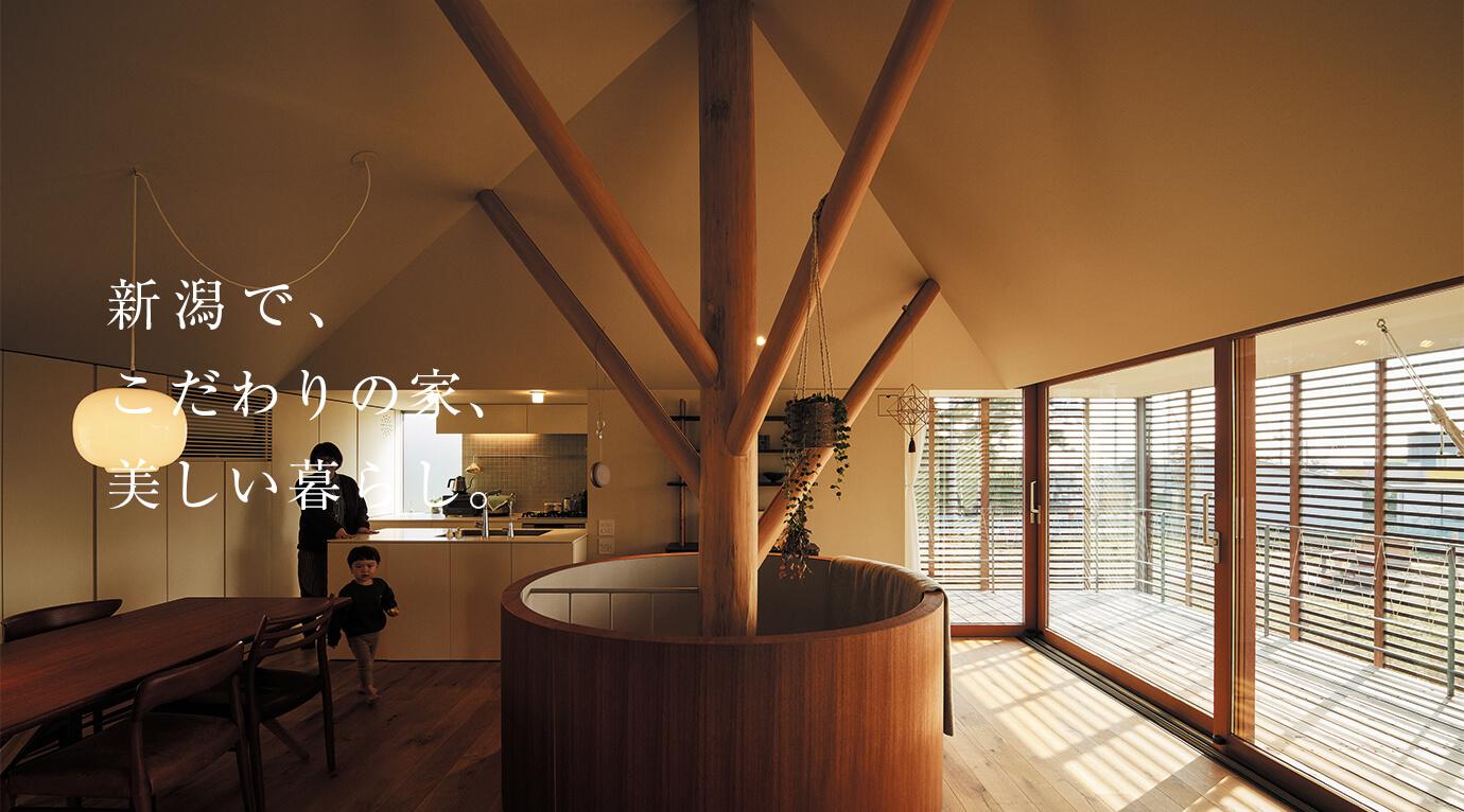 新潟でこだわりの家、美しい暮らし。1