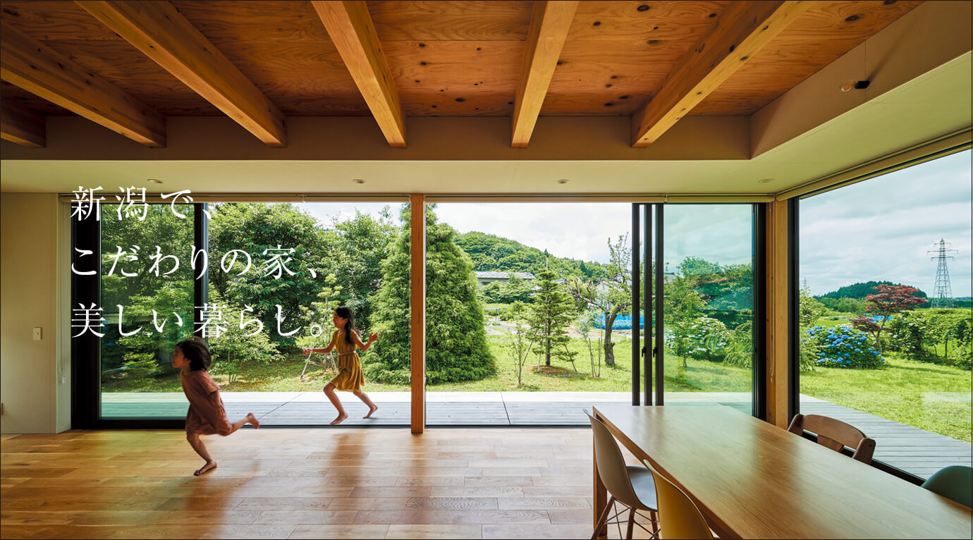 新潟で、こだわりの家、美しい暮らし。2-1