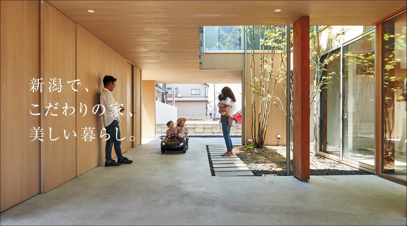新潟で、こだわりの家、美しい暮らし。2-2