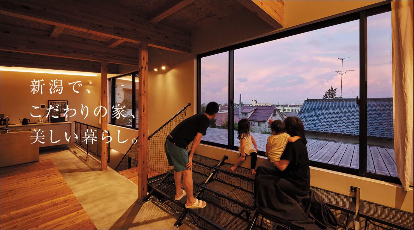 新潟で、こだわりの家、美しい暮らし。2-3